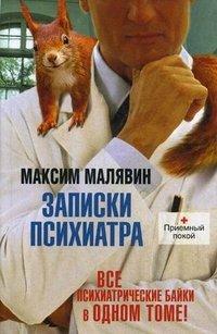 Записки психиатра, Максим Малявин
