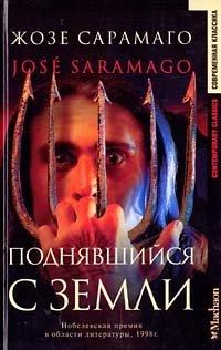 Поднявшийся с земли, Жозе Сарамаго