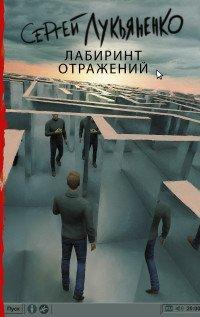 Лабиринт отражений, Сергей Лукьяненко
