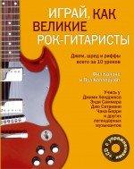 Играй, как великие рок-гитаристы (+ CD-ROM)