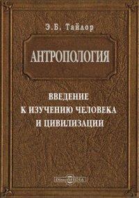 Культурологическая теория этайлора эдуард тейлор (1832-1917) великий английский ученый, автор работ