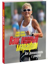 Ваш первый марафон. Как финишировать с улыбкой, Грете Вайтц, Глория Авербух