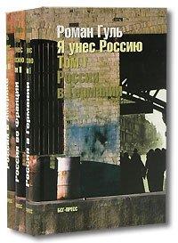 Я унес Россию (комплект из 3 книг), Роман Гуль