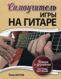 Самоучитель игры на гитаре. Нотная и безнотная системы обучения