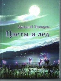 Цветы и лед, Дмитрий Комаров