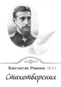 К р - великий князь константин константинович романов, писатель, внук императора николая i