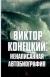 Рецензия на книгу Ненаписанная автобиография