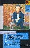 Каббалист с Восточного Бродвея, Исаак Башевис Зингер