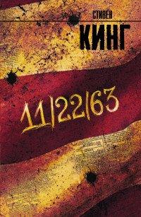 11/22/63, Стивен Кинг