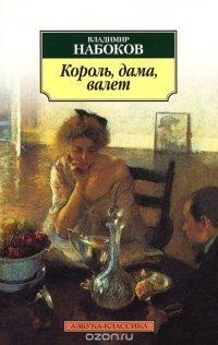 Король, дама, валет, Владимир Набоков
