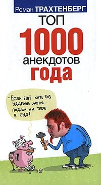 Трахтенберг Анекдоты Слушать Онлайн Бесплатно Без Регистрации