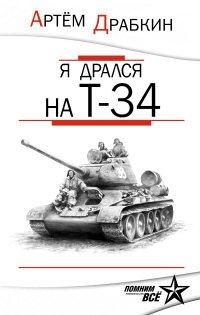 Я дрался на Т-34