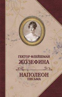 Жозефина. Наполеон письма, Г. Флейшман