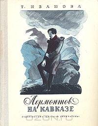 Лермонтов на Кавказе, Т. Иванова