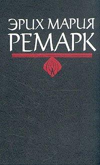 Эрих Мария Ремарк. Комплект из 6 книг. Ночь в Лиссабоне. Тени в раю, Эрих Мария Ремарк