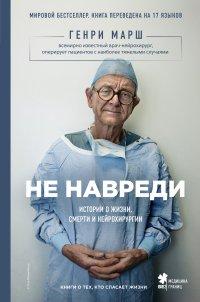 Не навреди. Истории о жизни, смерти и нейрохирургии, Генри Марш
