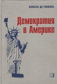 Демократия в Америке, Алексис де Токвиль