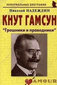 Кнут Гамсун. _і_quot;Грешники и праведники_і_quot;, Николай Надеждин