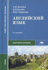 Английский язык, А. П. Голубев, Н. В. Балюк, И. Б. Смирнова