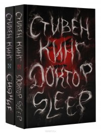 Доктор Sleep. Сияние (комплект из 2 книг), Стивен Кинг