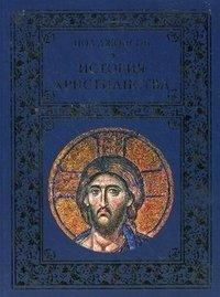 История христианства, Пол Джонсон