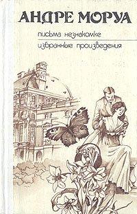 В книгу французского писателя Андре Моруа (1885 - 1967) вошли его