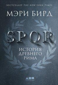 SPQR. История Древнего Рима, Мэри Бирд