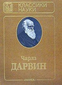 Происхождение видов путем естественного отбора, Чарлз Дарвин