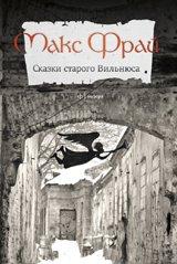 Сказки старого Вильнюса, Макс Фрай