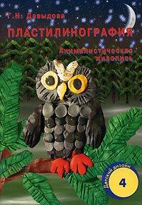 Давыдова г.н детский дизайн пластилинография