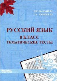 Русский язык. 8 класс. Тематические тесты, Л. И. Мальцева, Э. С. Сурвилло