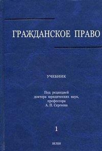 Гражданское право учебник сергеев