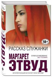 Рассказ Служанки, Маргарет Этвуд