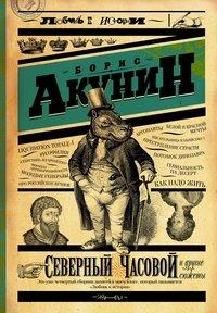 Северный Часовой и другие сюжеты, Борис Акунин