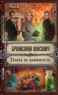 Плата за наивность, Бронислава Вонсович