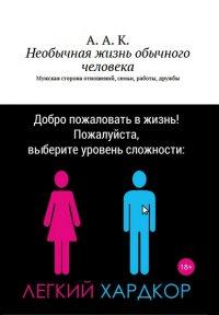 Необычная жизнь обычного человека: Мужская сторона отношений, семьи, работы, дружбы, А. Комаров