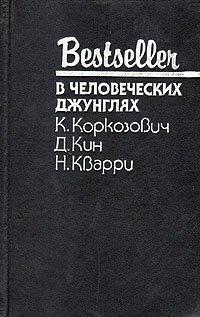 Книга в человеческих джунглях к коркозович д кин