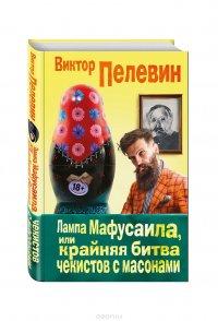 Лампа Мафусаила, или Крайняя битва чекистов с масонами, Виктор Пелевин