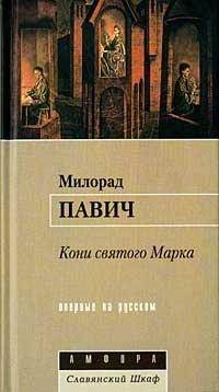 Кони святого Марка, Милорад Павич