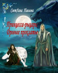 Принцесса-рыцарь: Древнее проклятье, СветЛана Павлова
