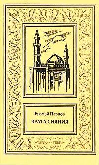 Парнов Е. Врата сияния