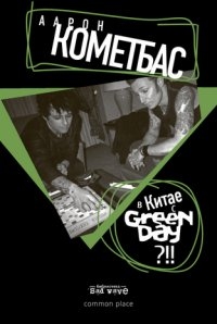 В Китае с Green Day, Аарон Кометбас