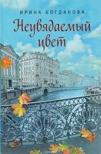Неувядаемый цвет, Ирина Богданова