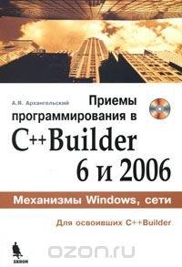 Приемы программирования в C++ Builder 6 и 2006 (+ CD-ROM)