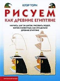 Рисуем, как древние египтяне