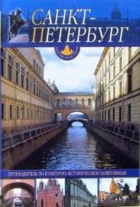 Санкт-Петербург и пригороды. Путеводитель по культурно-историческим памятникам