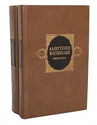 А. А. Бестужев-Марлинский. Сочинения в 2 томах (комплект из 2 книг)