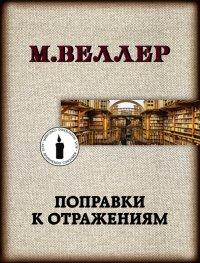 Поправки к отражениям, Михаил Иосифович Веллер
