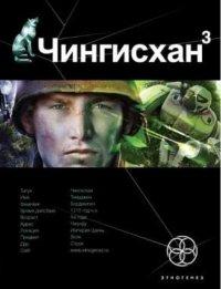 Чингисхан. Книга 3. Солдат неудачи