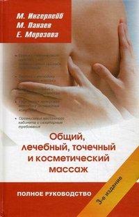 Полное руководство по общему, лечебному, точечному и косметическому массажу. Ингерлейб М.Б